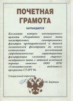 Фонд Бортника Грамота для Союзинтеллект
