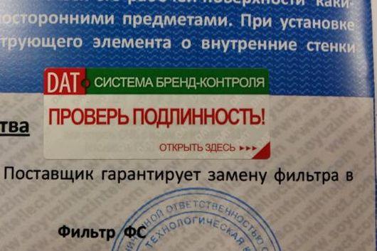 Паспорт Союзинтеллект с наклеенным стикером бренд-контроля