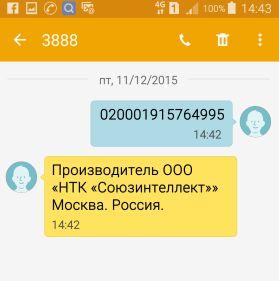 СМС сообщение производитель НТК Союзинтеллект