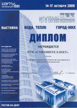 Диплом за внедрение новых технологий НТК Союзинтеллект