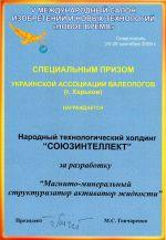 Международная выставка в Украине ООО НТК Союзинтеллект
