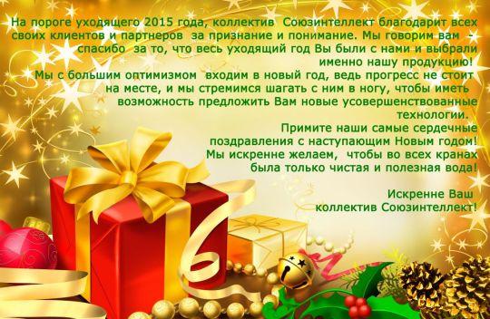 Поздравление Союзинтеллект с Новым годом 2016