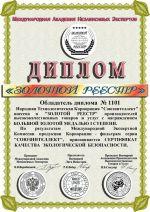 Международная академия независимых экспертов золотой реестр НТК Союзинтеллект