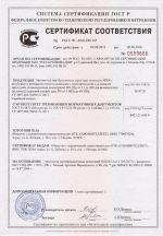 Сертификат соответствия ГОСТ Р на структуризаторы Союзинтеллект
