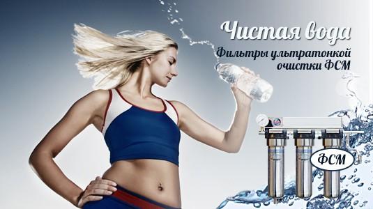 Питьевая вода фильтры ФСМ