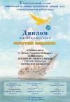 Союзинтеллект  получил золотую медаль в Севастополе