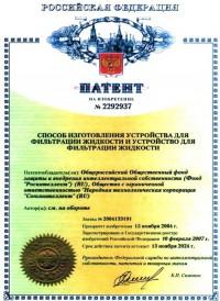 Союзинтеллект получил патент по фильтрации жидкости