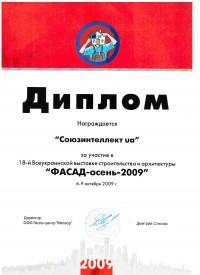 Союзинтеллект на выставке в Днепропетровске